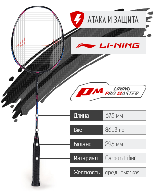 Ракетка бадминтона LI-NING TURBO CHARGING 50.
