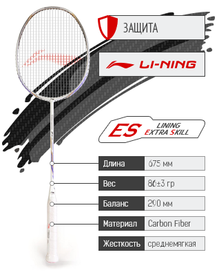 Ракетка для бадминтона LI-NING TURBO CHARGING 7II TF.