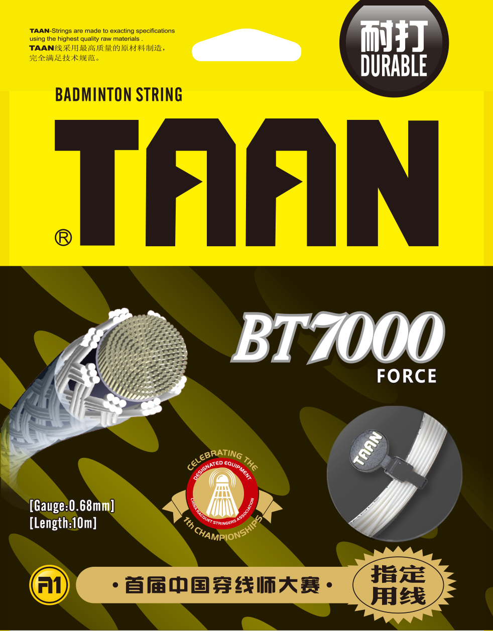 Струна TAAN BT7000 FORCE 0,68мм (10 метров).